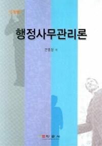 행정사무관리론 수정판