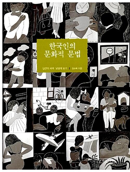 한국인의 문화적 문법