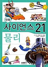 만화 사이언스 21 물리