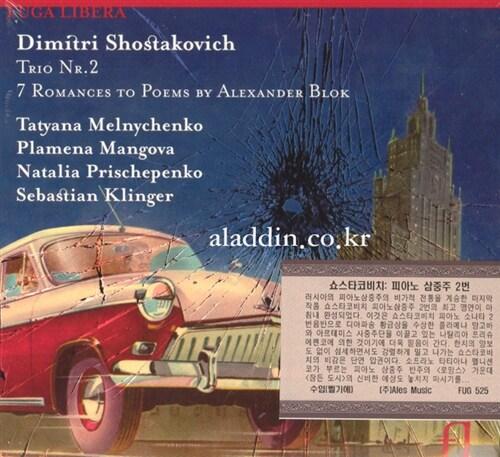 [수입] 쇼스타코비치 : 피아노 삼중주 2번 & 알렉산더 블록에 의한 7개의 로망스 [Digipak]