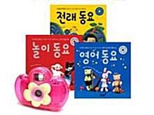 동요 CD북 세트 - 전3권 (영어동요 + 전래동요 + 놀이동요)