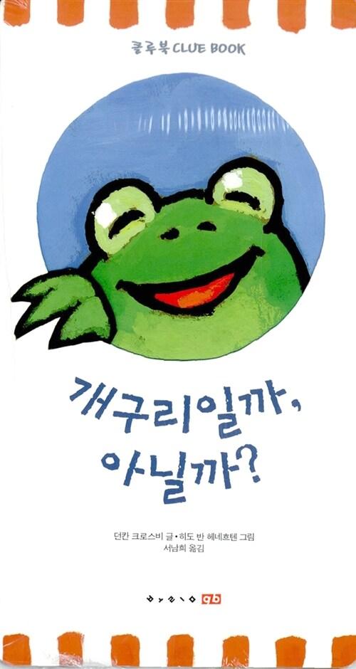 클루북 개구리일까, 아닐까?
