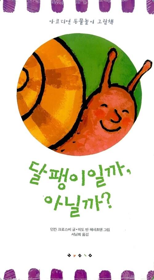 클루북 달팽이일까, 아닐까?