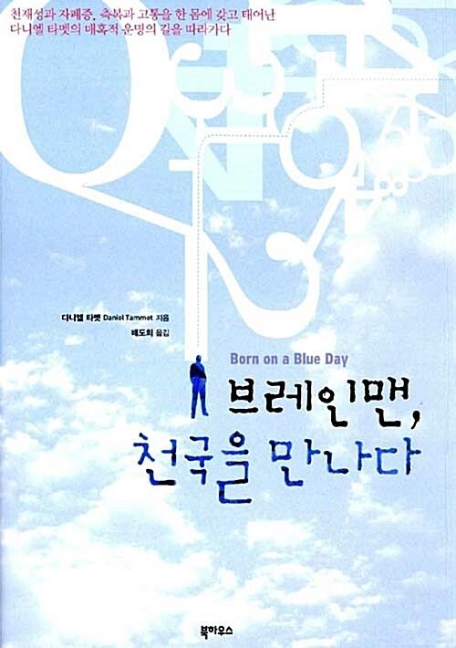 온라인 서점으로 이동 ISBN:8956052026