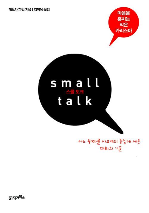 스몰 토크 : 어느 왕따를 사교계의 중심에 세운 대화의 기술
