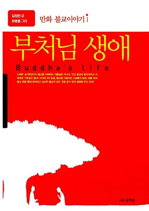 부처님 생애