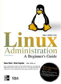 리눅스 관리자 가이드