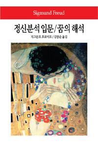 정신분석 입문 꿈의 해석 2판