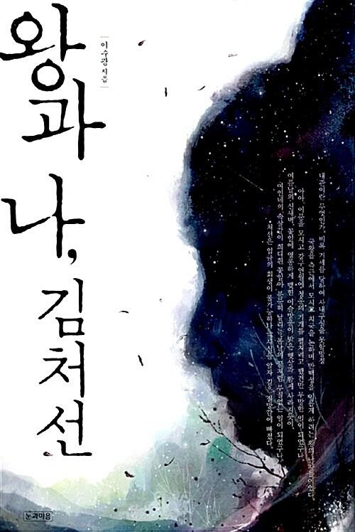 왕과 나, 김처선