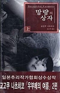 망량의 상자 세트 - 전2권