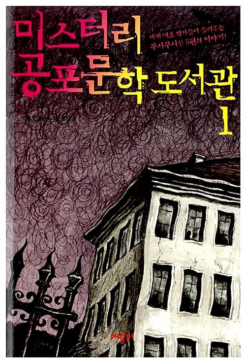 미스터리 공포문학 도서관 - 전3권