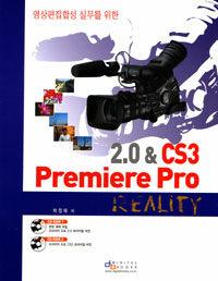 (영상편집합성 실무를 위한) Premiere Pro 2.0 & CS3 : reality