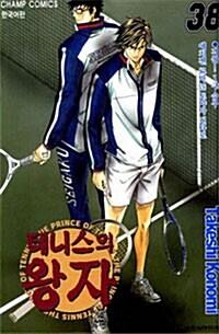 테니스의 왕자 38