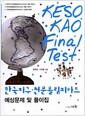 [중고] 한국지구.천문올림피아드 예상문제 및 풀이집