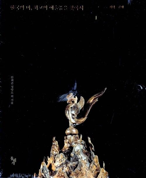 한국의 미, 최고의 예술품을 찾아서 세트 - 전2권