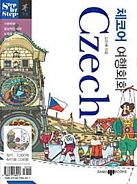 체코어 여행회화