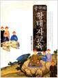 중국의 황태자 교육