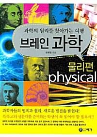 브레인 과학, 물리편