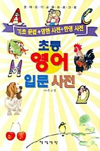 초등 영어 입문 사전