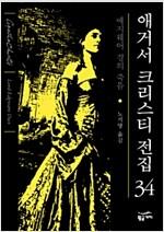 애거서 크리스티 전집 34 (완전판)