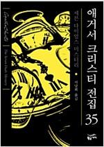 애거서 크리스티 전집 35 (완전판)