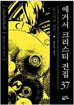 애거서 크리스티 전집 37 (완전판)