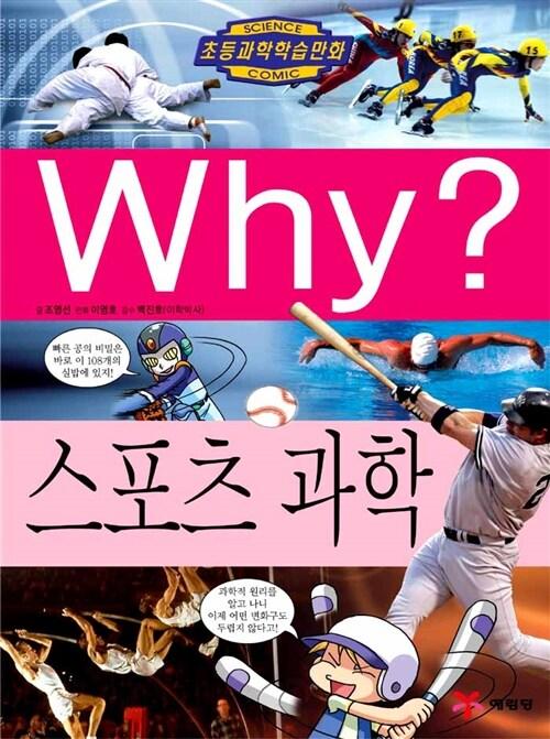 [중고] Why? 스포츠 과학