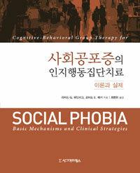 사회공포증의 인지행동집단치료 - 이론과 실제