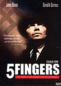 다섯손가락