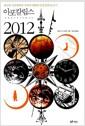 [중고] 아포칼립스 2012