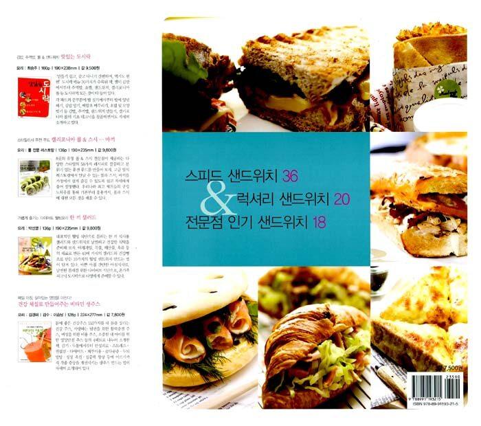 초간단 샌드위치 36 & 럭셔리 샌드위치 38 : 간식에서 일품요리까지 74가지의 다양한 맛