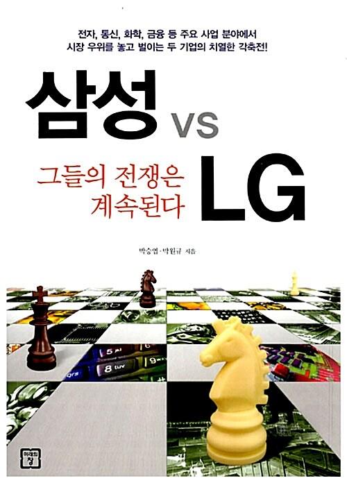 삼성 vs LG, 그들의 전쟁은 계속된다