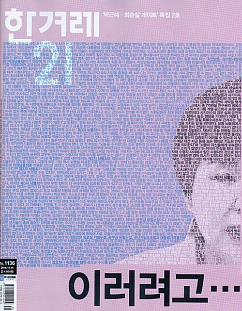 한겨레21 제1136호 : 2016.11.14