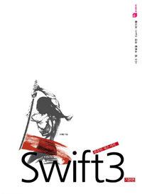 (꼼꼼한 재은 씨의) 스위프트 3. [1] 기본편 : iOS 앱 개발을 위한 swift 바이블 [개정판]