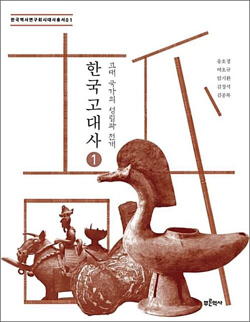 한국고대사 1