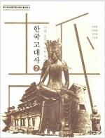 한국고대사 2