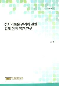 전자기록물 관리에 관한 법제 정비 방안 연구