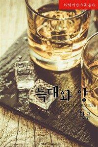 [BL] 늑대와 양 - BL The Classics 76