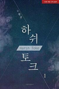 [세트] [BL] 하쉬 토크(Harsh Toke) - BL The Classics (총2권/완결)
