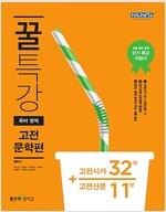 꿀특강 국어영역 고전문학편 (2019년용)