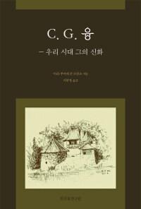 C. G. 융 : 우리 시대 그의 신화