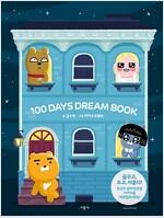 [중고] 100일 드림 북 100 Days Dream Book