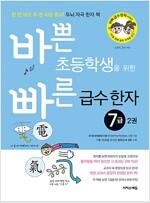 [중고] 바쁜 초등학생을 위한 빠른 급수 한자 7급 2