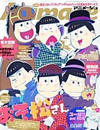 Animage(アニメ-ジュ) 2017年 01 月號 [雜誌]