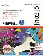 오감도 수능 국어 시문학편 (2018년용)