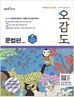 오감도 수능 국어 문법편 (2019년용)