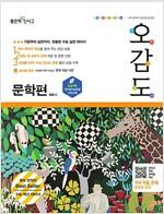 오감도 수능 국어 문학편 (2019년용)