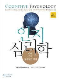 인지 심리학 : 마음, 연구, 일상경험 연결 / 제4판