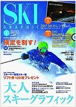 スキ-グラフィック 2017年 01 月號 [雜誌] (雜誌)