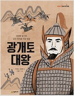 이야기 교과서 인물 : 광개토 대왕